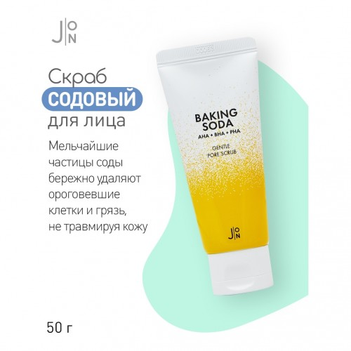 [J:ON] Скраб для лица с содой и 3 видами кислот в пирамидках BAKING SODA GENTLE PORE SCRUB<br /> 5 гр